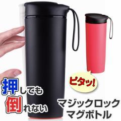 水筒 giaretti ジアレッティ LA CASA マジックロックマグ 押しても倒れない 直飲み マグボトル 540ml ( 水筒 保温 保冷 タンブラー 二重