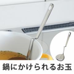 お玉 鍋にかけられるお玉 ステンレス製 日本製 ( 穴無しお玉 おたま レードル 食洗機対応 ステンレスお玉 ステンレス製お玉 クッキン