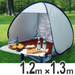 テント ポップアップテント ピクニックテント ワンタッチ ( アウトドア ピクニック コンパクト 折りたたみ 1人用 軽量 ポップアップ