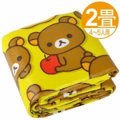レジャーシート クッションマット リラックマ 2畳サイズ 4〜5人用 バッグ付 ( クッションシート ピクニックシート ピクニックマッ