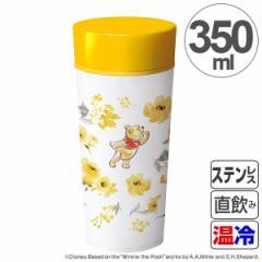 水筒 タンブラー くまのプーさん 350ml ステンレス マグボトル ( 保温 保冷 直飲み コンパクト ステンレス製 ステンレスボトル すいとう
