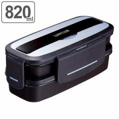 特価 お弁当箱 2段 ランタス 4点ロック 820ml ランチボックス ( 大容量 男子 レンジ対応 スリム コンパクト 食洗機対応 2段弁当箱 二段