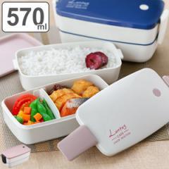 弁当箱 お弁当箱 ランチボックス 2段 2点ロック コンパクト Cランタス 570ml ( レンジ対応 食洗機対応 女子 作り置き 冷蔵 大人 子供