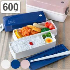 弁当箱 お弁当箱 ランチボックス 2段 箸付 2点ロック スリム Cランタス 600ml ( レンジ対応 食洗機対応 女子 作り置き 冷蔵 大人 子供