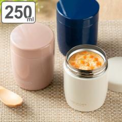 弁当箱 フードポット スープジャー ランタス スープボトル S 250ml ( スープポット フードポット 保温 保冷 スープ お弁当箱 お弁当 ス