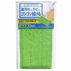 モップ 取替え用 スペア グリーン ゴシゴシ拭ける 両面モップ ミニ ( 掃除用品 マイクロファイバー 水拭き かきとる 交換用 取り替え 取