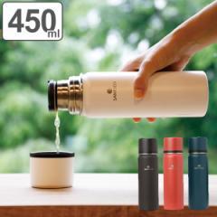 水筒 ステンレス コップ SANTECO サンテコ KOLIMA 450ml ( 保温 保冷 ボトル ステンレスボトル マイボトル ステンレス製 広口 シンプル
