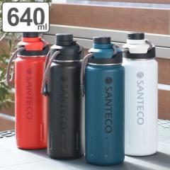 水筒 ステンレス 直飲み SANTECO サンテコ K2 スポーツボトル 640ml ( 保温 保冷 ステンレスボトル ボトル マイボトル マグボトル タフ
