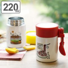 スープジャー MOGMUG カップスープジャー 220ml スプーン付 ( 保温 コンパクト カトラリー付き スプーン スープボトル フードポット ス