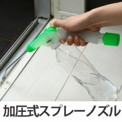 加圧式 ペットボトル専用 スプレーノズル ( 霧吹き ミスト 隙間 お掃除 ガーデニング 水やり )