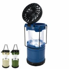 ランタン LED ミニファン LEDランタン BRIGHT&COOLER ( 電池式 アウトドア 照明 電気 防災 レジャー キャンプ ファン 持ち手付き BBQ 電