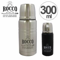 水筒 マグボトル ロッコ ステンレスボトル 300ml コップ付き ( ボトル ステンレス 魔法瓶 ROCCO アウトドア オシャレ 保温 保冷 ステン