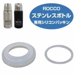 水筒 部品 ロッコ ステンレスボトル シリコンパッキン ( パーツ ユニット すいとう )