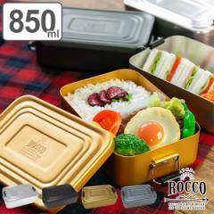 お弁当箱 1段 アルミ ロッコ ランチボックス 850ml ( アルミニウム 男子 大容量 アルミ弁当箱 シンプル スタイリッシュ モノトーン ROCC