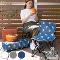 イス 折りたたみ 2脚セット アウトドア 折りたたみチェア ロッコ バッグ付き 星 ( アウトドアチェア コンパクト 軽量 折りたたみ椅子 2