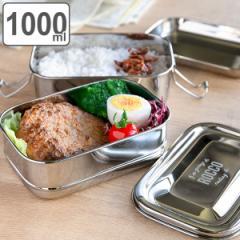 お弁当箱 2段 レクタングル ロッコ ROCCO ステンレス ランチボックス 1000ml ( 弁当箱 弁当 ステンレス製 大容量 メンズ 男子 大きい シ