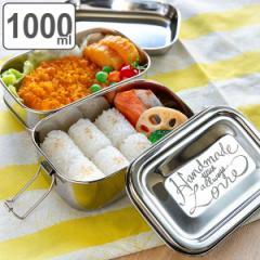 お弁当箱 2段 ランチボックス ステンレス ミア 角型 1000ml ( 弁当箱 弁当 ステンレス製 メンズ 男子 大容量 大きい シンプル 二段 二段