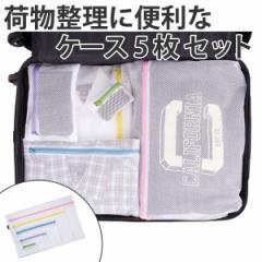 トラベルケース トラベルバッグ ホワイト5メッシュ ( メッシュポーチ 衣類収納 旅行グッズ 収納ポーチ トラベルポーチ トラベルグッズ