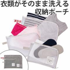 トラベルポーチ トラベルバッグ 衣類がそのまま洗える収納ポーチ 3点セット ( メッシュポーチ 衣類収納 旅行グッズ 収納ポーチ トラ