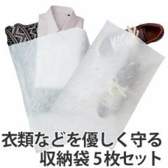 トラベルポーチ トラベルバッグ おてがる収納袋 5枚セット ( 不織布 収納袋 収納用品 旅行グッズ トラベルグッズ 収納 旅行 )