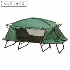 キャンピングベッド 折りたたみ シングルサイズ 収納袋付 ( 送料無料 テントベッド アウトドアベット キャンプベッド アウトドア用品 一
