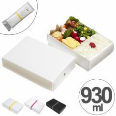 折り畳みランチボックス 一段 930ml 仕切付き バンド付 日本製 スリム 無地 ( お弁当箱 ランチボックス サンドイッチケース 折り