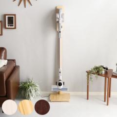 クリーナースタンド 木製 天然木 掃除機 スタンド 収納 立てかけ コードレスクリーナー ( 掃除機用スタンド 掃除機収納 クリーナー ステ