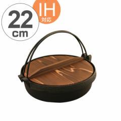 囲炉裏鍋 Sすき鍋 22cm 木蓋付き IH対応 ( 送料無料 ガス火対応 いろり鍋 懐石鍋 鉄鍋 卓上鍋 いろり鉄鍋 鉄製鍋 なべ 蓋付き つる付き