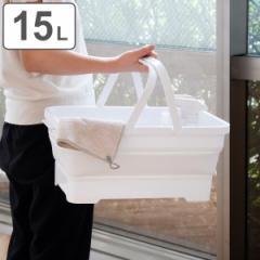 洗い桶 15L 折りたたみ ソフトバスケット ( バケツ 四角 折り畳み たらい 15 リットル スリム コンパクト 掃除 洗濯 漬け置き 清掃 収納