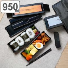 お弁当箱 2段 パッキン一体式 イージーケアランチボックス 箸 保冷バッグ付 950ml ( 弁当箱 大容量 メンズ 食洗機対応 レンジ対応 スリ
