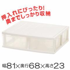 押入れ収納ケース ロングストッカー ふとん台 ( プラスチック 引き出し ベッド下収納 押し入れ 引出し 収納ボックス 衣装ケース 衣類