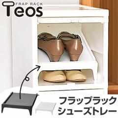 フラップラック シューズトレー テオス Teos専用 シューズ棚板 ( 収納ボックス 衣装ケース 小物収納 鏡面仕上げ キッチン収納 ルー