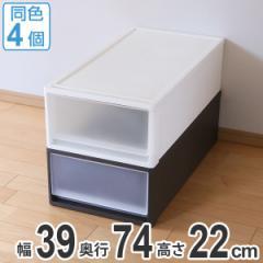 収納ケース ストラ 74-M 幅39×奥行74×高さ22cm 押入れ収納 プラスチック 引き出し 日本製 同色4個セット ( 送料無料 収納ボックス 収