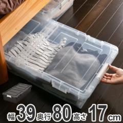 収納ケース ベッド下 幅39×奥行80×高さ17cm 収納ボックス 縦置き横置き 連結可能 コロ付き プラスチック製 ( ベッド下収納 フタ付き