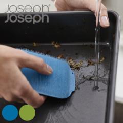 キッチンたわし JosephJoseph ジョセフジョセフ クリーンテック スクラバー ( たわし 束子 両面使える 2個セット ブラシ キッチンブラシ