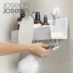 JosephJoseph バスラック イージーストア シャワーキャディ ラージ ミラー付き 鏡 ( シェルフ ワイド 吸盤 お風呂 収納 ミラー ジョセフ