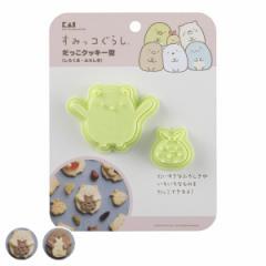 クッキー型 抱っこクッキー型 すみっコぐらし キャラクター 日本製 ( 型 クッキー 型抜き 抱っこクッキー セット すみっこぐらし しろく