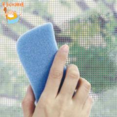 網戸ブラシ そうじの神様 極ラクブラシ アミ戸用 網戸掃除 ( スポンジ 網戸 掃除 網戸清掃 洗剤不要 サッシ あみど エアコンフィルター