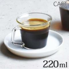 キントー KINTO カップ&ソーサー 220ml CAST 耐熱ガラス 洋食器 ( ティーカップ コップ 電子レンジ対応 食洗機対応 磁器製 磁器