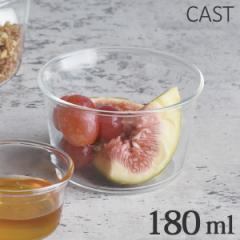 キントー KINTO ボウル 9cm CAST 耐熱ガラス 洋食器 ( 皿 食器 小皿 電子レンジ対応 器 食洗機対応 鉢 カップ デザートカップ サ
