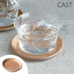 キントー KINTO コースター 10cm 木製 CAST バーチ ( プレート 小皿 マット コップ敷き シンプル プライウッド製 ウレタン塗装 木