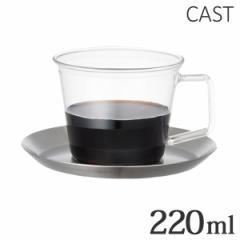 キントー KINTO カップ&ソーサー 220ml CAST 耐熱ガラス 洋食器 ( ティーカップ コップ 電子レンジ対応 食洗機対応 磁器製 ステンレス
