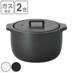 キントー KINTO 炊飯土鍋 KAKOMI (カコミ) 2合 メジャーカップ付き ( 送料無料 ガス火対応 両手鍋 炊飯直火鍋 どなべ 調理器具
