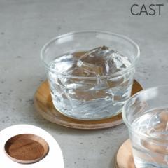 キントー KINTO コースター 10cm 木製 CAST チーク ( プレート 小皿 マット コップ敷き シンプル プライウッド製 ウレタン塗装 木