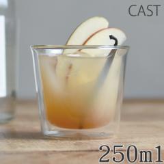 キントー KINTO ロックグラス 250ml CAST ダブルウォール コップ ガラス おしゃれ ( ガラスコップ カップ グラス 耐熱ガラス