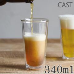 キントー KINTO ビアグラス 340ml CAST ダブルウォール コップ ガラス おしゃれ ( ガラスコップ カップ グラス 耐熱ガラス ビ