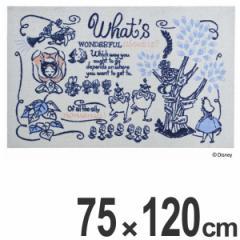 玄関マット 屋内・屋外兼用 不思議の国のアリス 75×120cm ( 送料無料 玄関 マット 洗える ディズニー Disney ディズニープリンセス