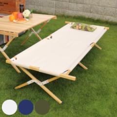アウトドア コット ベッド ベンチ 木製 ウッド アペロ 幅190×奥行85×高さ40cm ( アウトドアベッド 長椅子 簡易ベッド キャンピングベ
