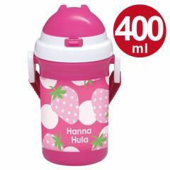 子供用水筒 Hanna Hula ハンナフラ いちご ストロー付きプラボトル 400ml ( プラスチック製 ストローホッパー 軽量 ストローボトル