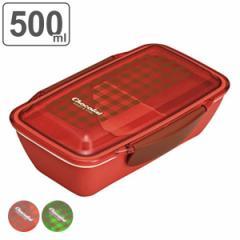 【クーポン配布中】お弁当箱 深型1段 ドームランチボックス ショコラ 女性用 500ml ( 食洗機対応 )